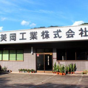 美岡工業株式会社