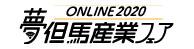 夢但馬産業フェア ONLINE 2020